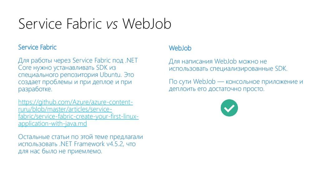 Service Fabric vs WebJob WebJob Для написания W...