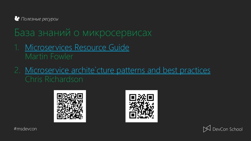 Полезные ресурсы #msdevcon База знаний о микрос...