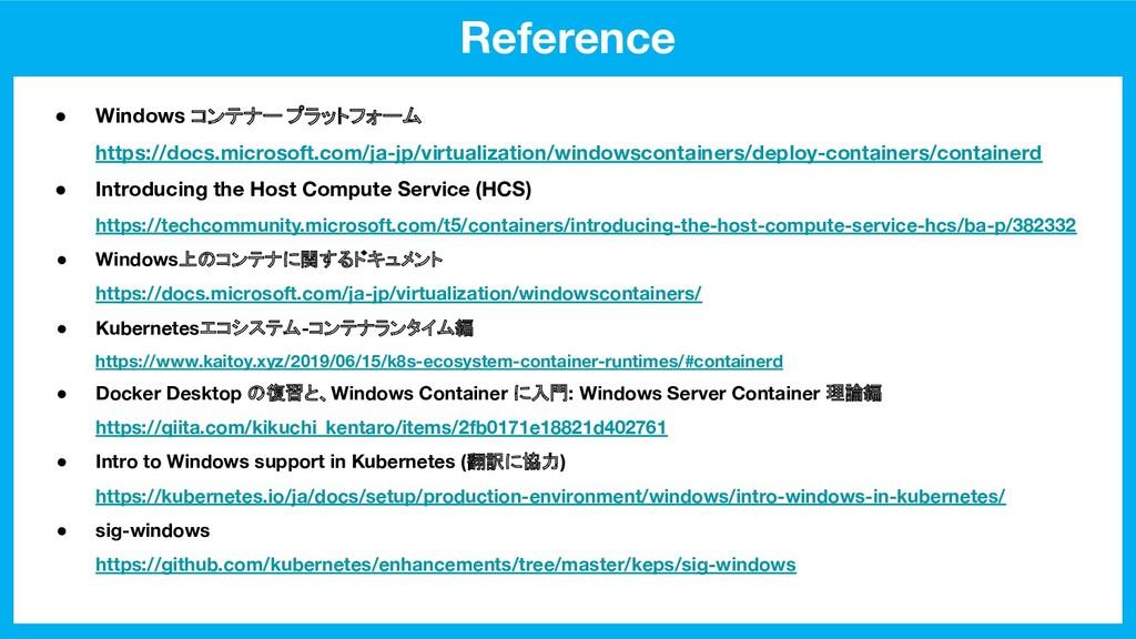Reference ● Windows コンテナー プラットフォーム https://docs...