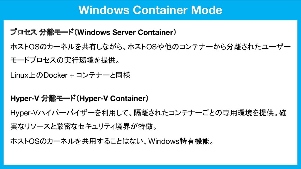 Windows Container Mode プロセス 分離モード(Windows Serve...