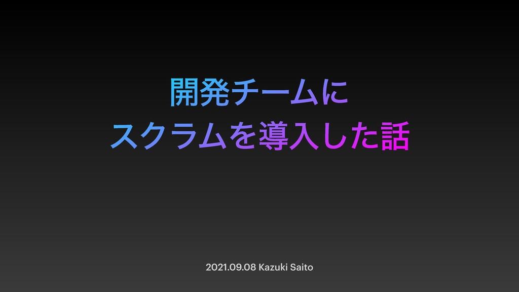 ։ൃνʔϜʹ εΫϥϜΛಋೖͨ͠ 2021.09.08 Kazuki Saito