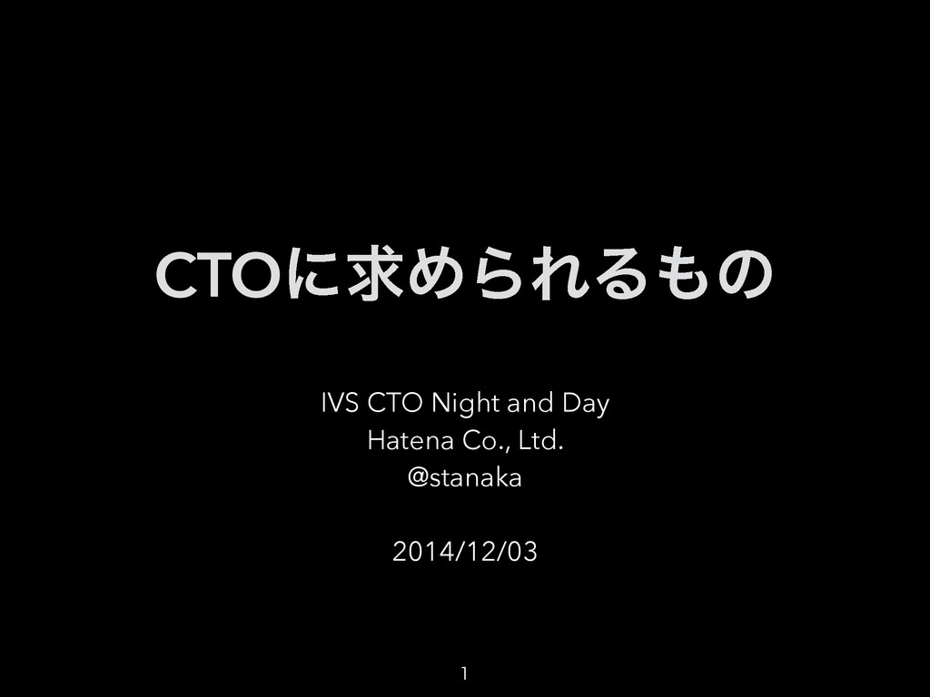 CTOʹٻΊΒΕΔͷ IVS CTO Night and Day Hatena Co., L...