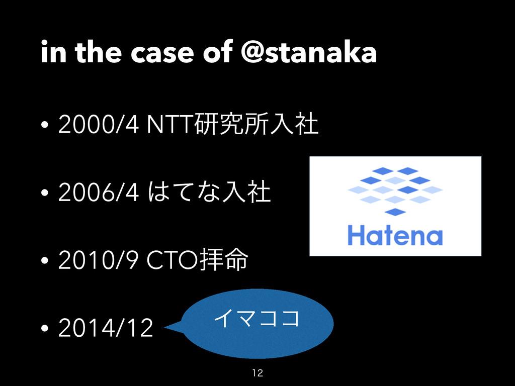 in the case of @stanaka • 2000/4 NTTݚڀॴೖࣾ • 200...