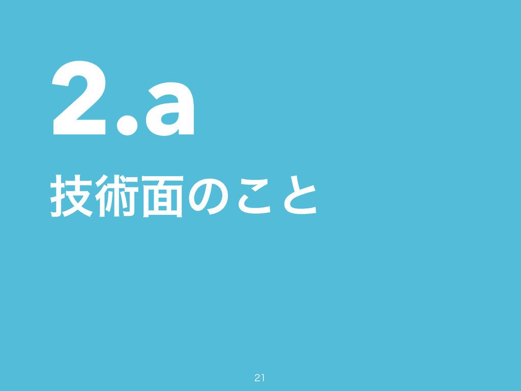 2.a ٕज़໘ͷ͜ͱ