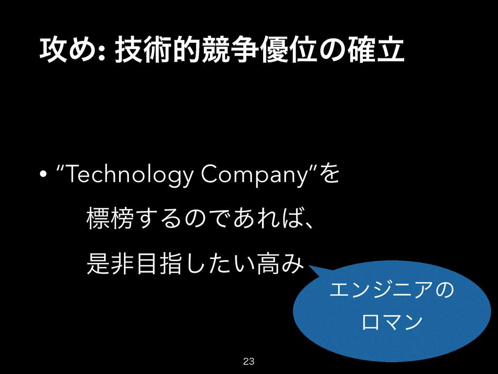 "߈Ί: ٕज़తڝ૪༏Ґͷཱ֬ • ""Technology Company""Λ ඪᒗ͢ΔͷͰ͋..."