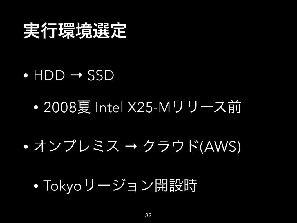 ࣮ߦڥબఆ • HDD → SSD • 2008Ն Intel X25-MϦϦʔεલ • Φ...