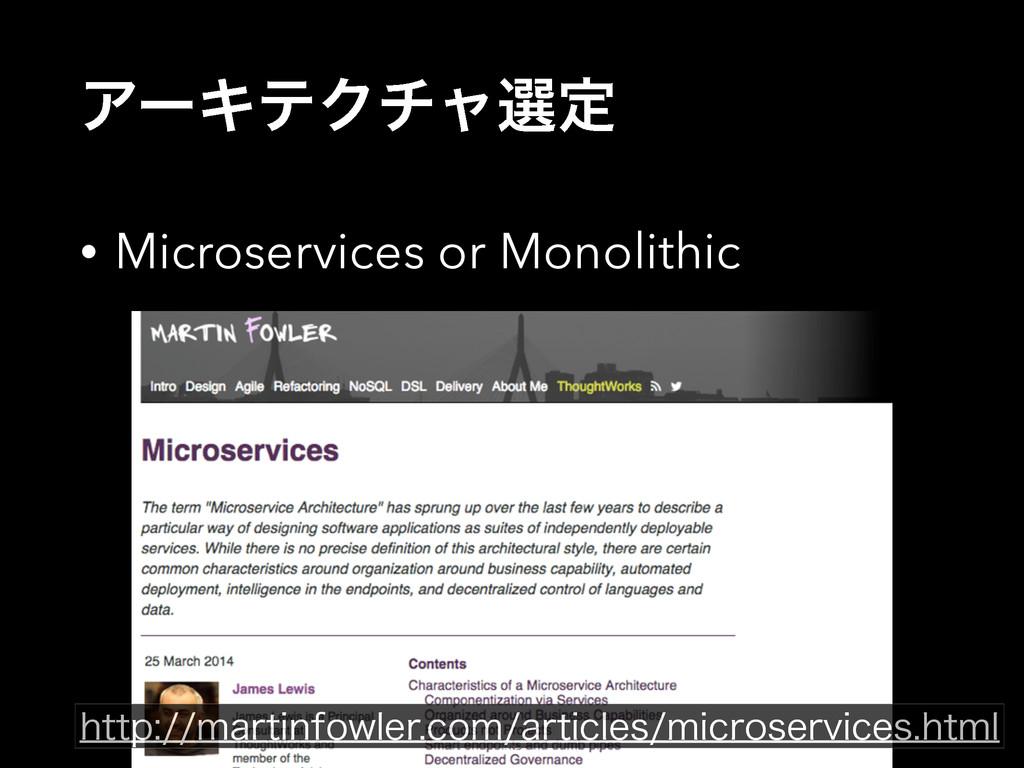 ΞʔΩςΫνϟબఆ • Microservices or Monolithic  IUUQ...