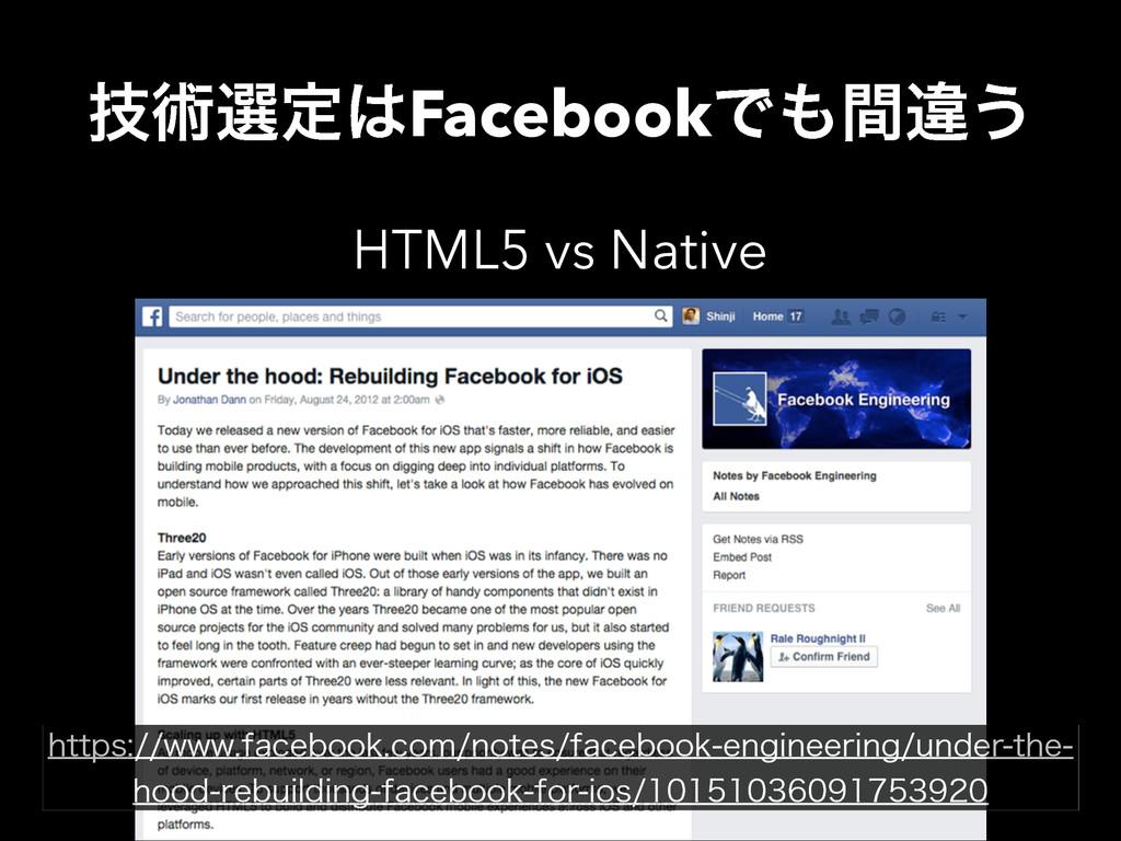 ٕज़બఆFacebookͰؒҧ͏ HTML5 vs Native  IUUQTX...