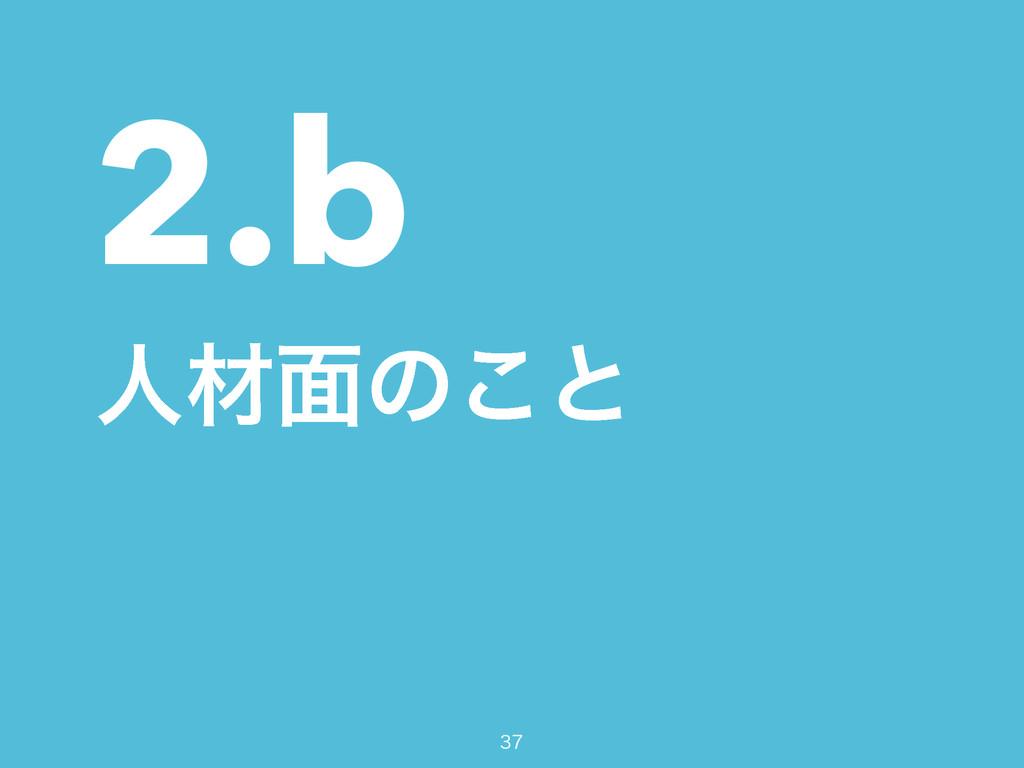 2.b ਓࡐ໘ͷ͜ͱ