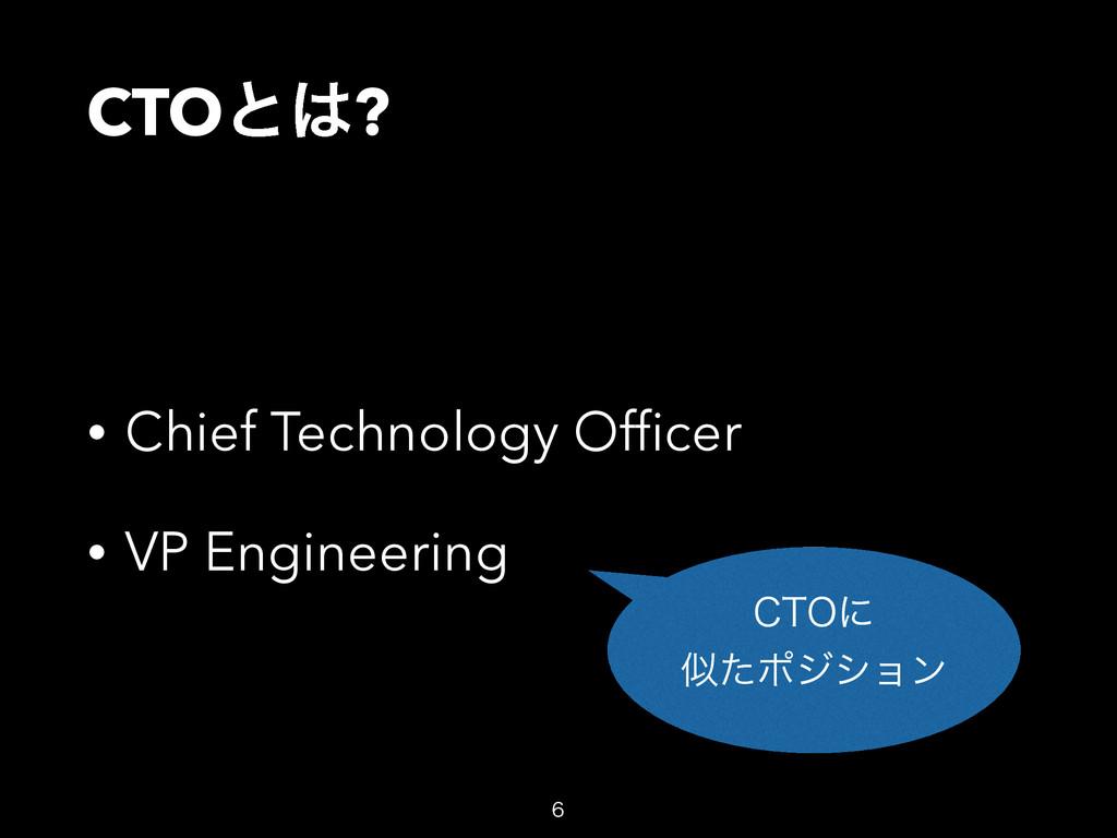 CTOͱ? • Chief Technology Officer • VP Engineeri...