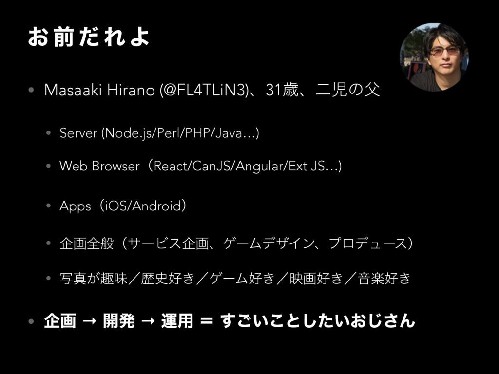 ͓ લ ͩ Ε Α • Masaaki Hirano (@FL4TLiN3)ɺ31ࡀɺೋͷ...