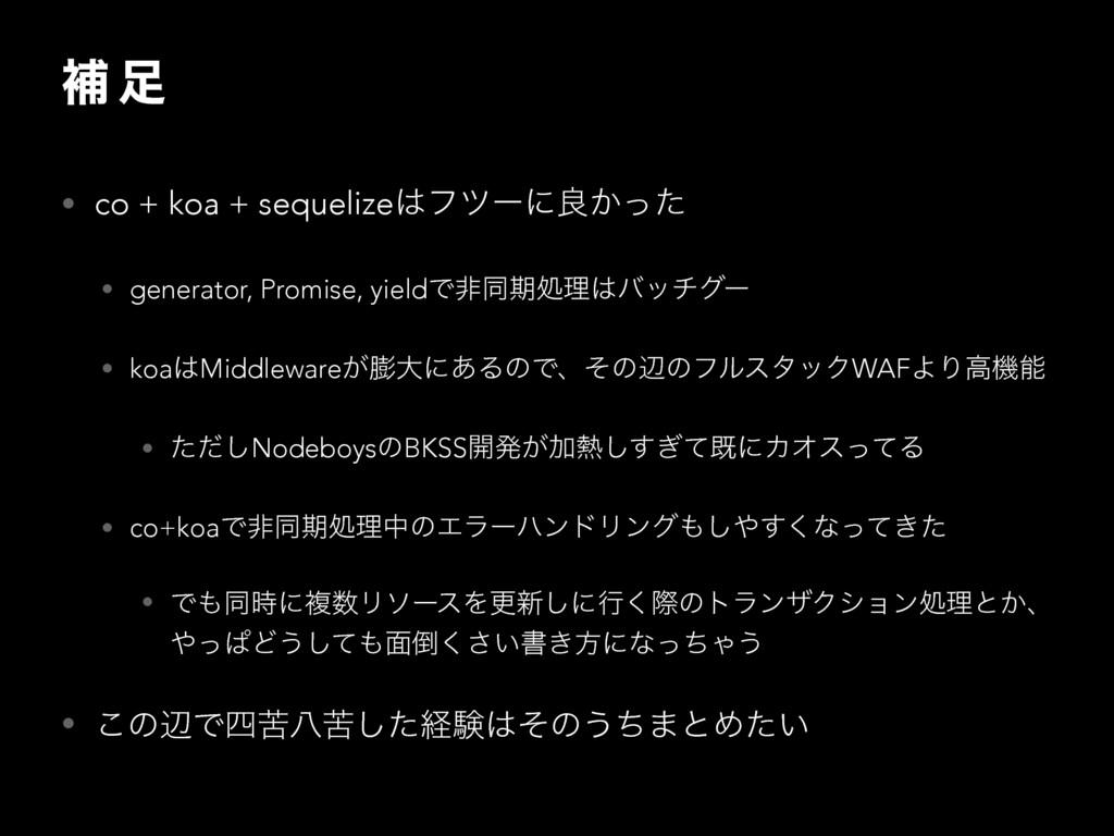 ิ  • co + koa + sequelizeϑπʔʹྑ͔ͬͨ • generator...