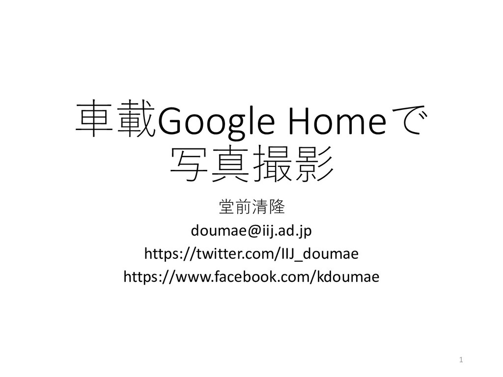 車載Google Homeで 写真撮影 堂前清隆 doumae@iij.ad.jp https...