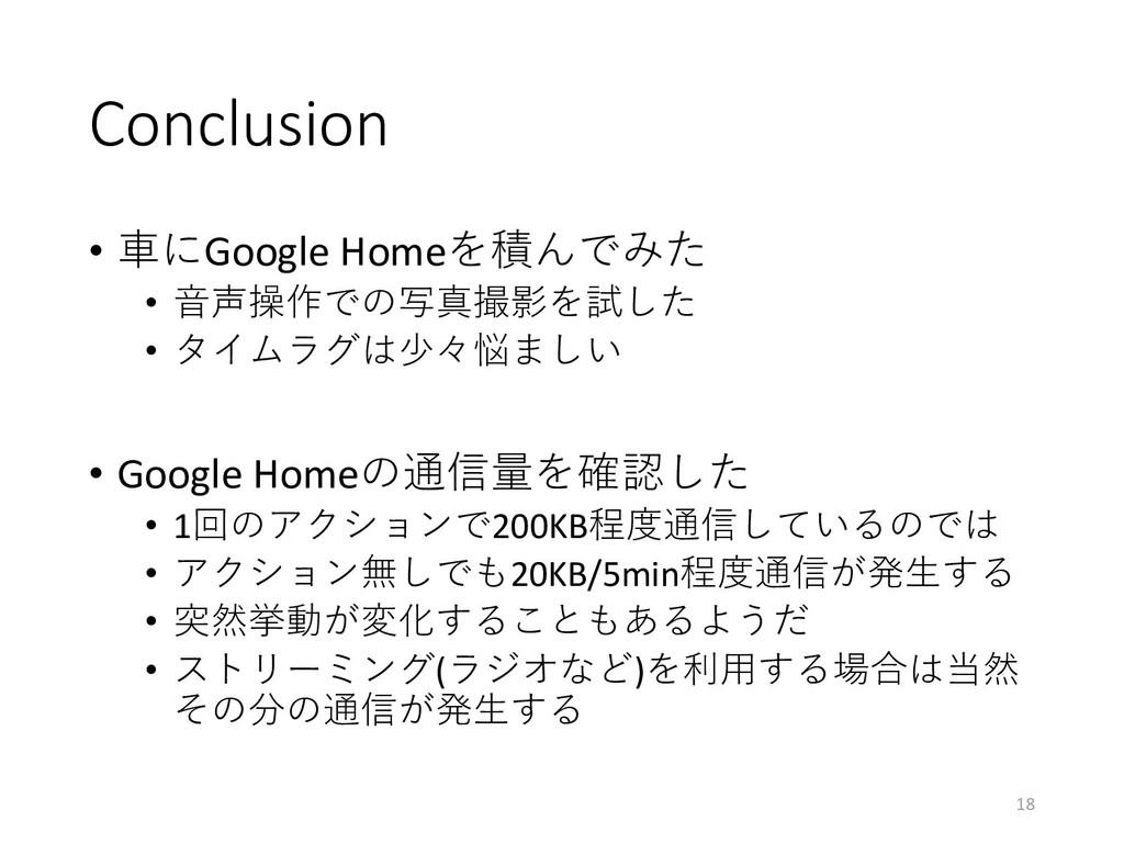 Conclusion • 車にGoogle Homeを積んでみた • 音声操作での写真撮影を試...
