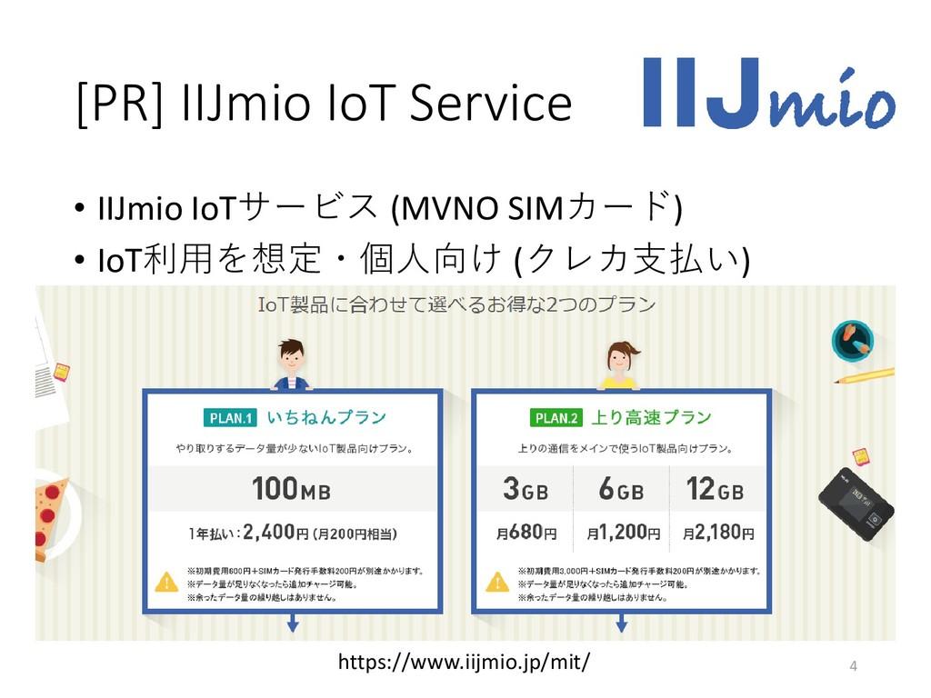 [PR] IIJmio IoT Service • IIJmio IoTサービス (MVNO ...