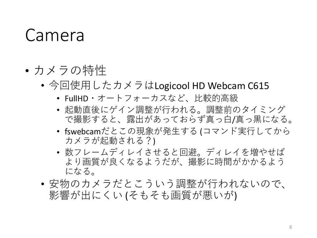 Camera • カメラの特性 • 今回使用したカメラはLogicool HD Webcam ...