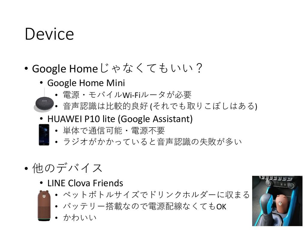 Device • Google Homeじゃなくてもいい? • Google Home Min...