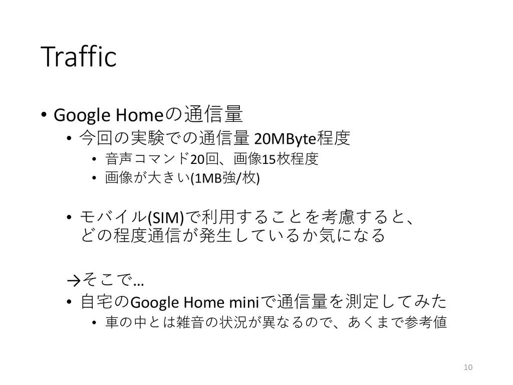 Traffic • Google Homeの通信量 • 今回の実験での通信量 20MByte程...