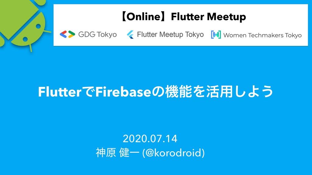 ʲOnlineʳFlutter Meetup 2020.07.14 ਆݪ ݈Ұ (@korod...