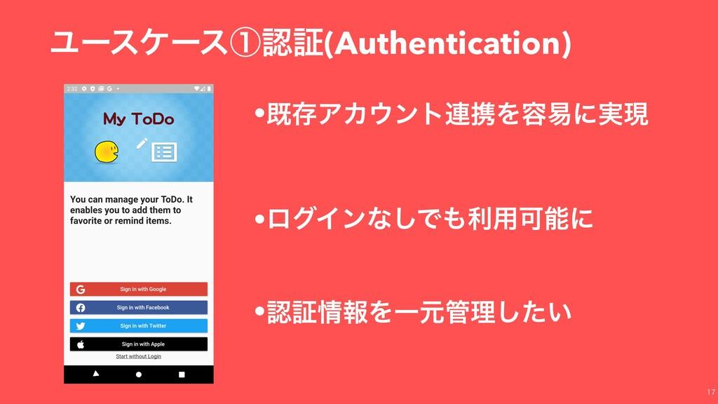 Ϣʔεέʔεᶃূ(Authentication) •طଘΞΧϯτ࿈ܞΛ༰қʹ࣮ݱ •ϩάΠ...