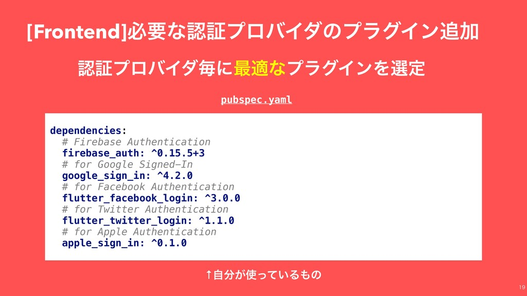 ূϓϩόΠμຖʹ࠷దͳϓϥάΠϯΛબఆ  dependencies: # Firebas...