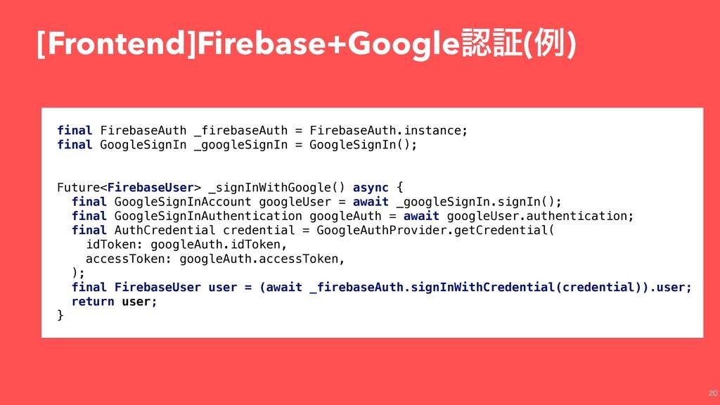 [Frontend]Firebase+Googleূ(ྫ)  final Firebas...