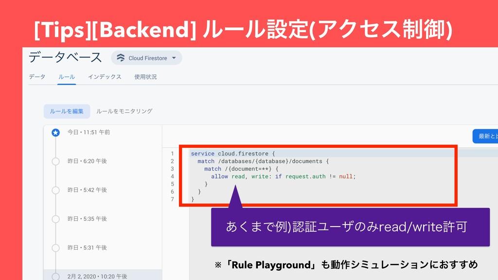 [Tips][Backend] ϧʔϧઃఆ(ΞΫηε੍ޚ) ͋͘·Ͱྫ ূϢʔβͷΈS...