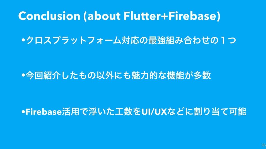 Conclusion (about Flutter+Firebase) •ΫϩεϓϥοτϑΥʔ...
