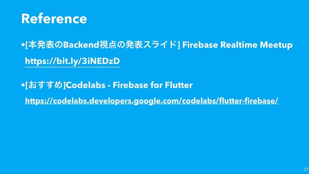 •[ຊൃදͷBackendࢹͷൃදεϥΠυ] Firebase Realtime Meetu...