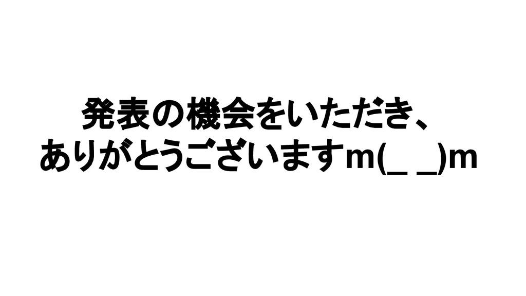発表の機会をいただき、 ありがとうございますm(_ _)m