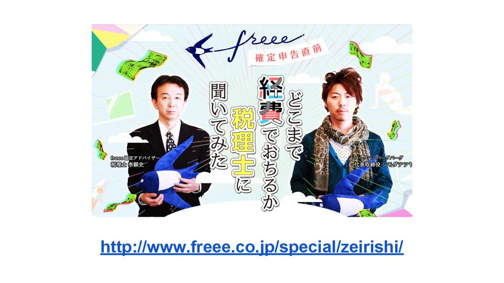 http://www.freee.co.jp/special/zeirishi/
