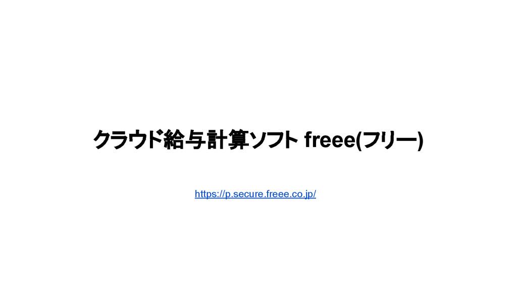 クラウド給与計算ソフト freee(フリー) https://p.secure.freee.c...