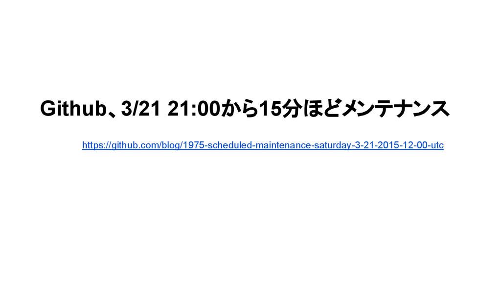 Github、3/21 21:00から15分ほどメンテナンス https://github.c...