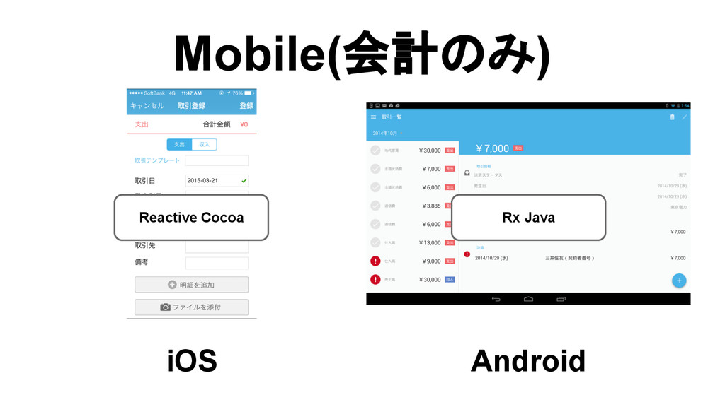 Mobile(会計のみ) iOS Android Reactive Cocoa Rx Java