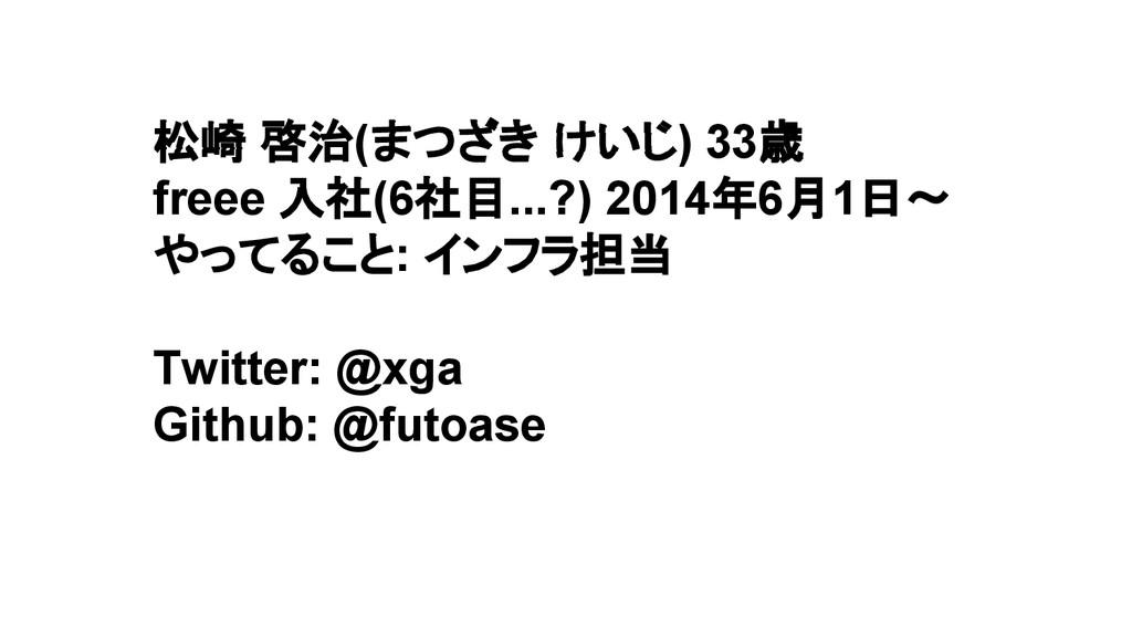 松崎 啓治(まつざき けいじ) 33歳 freee 入社(6社目...?) 2014年6月1日...