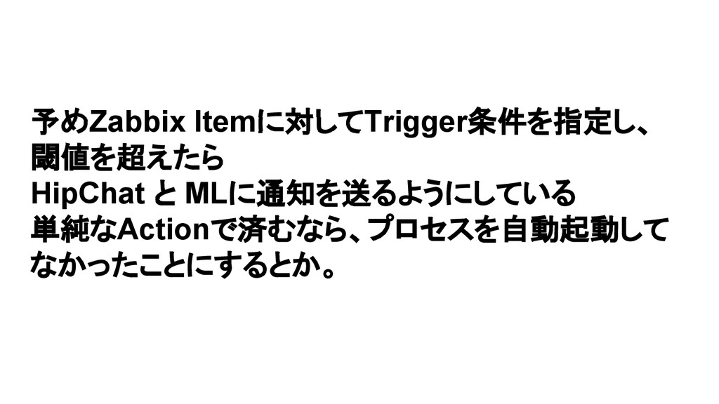 予めZabbix Itemに対してTrigger条件を指定し、 閾値を超えたら HipChat...