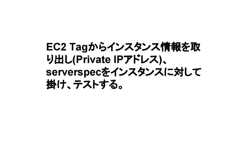 EC2 Tagからインスタンス情報を取 り出し(Private IPアドレス)、 server...