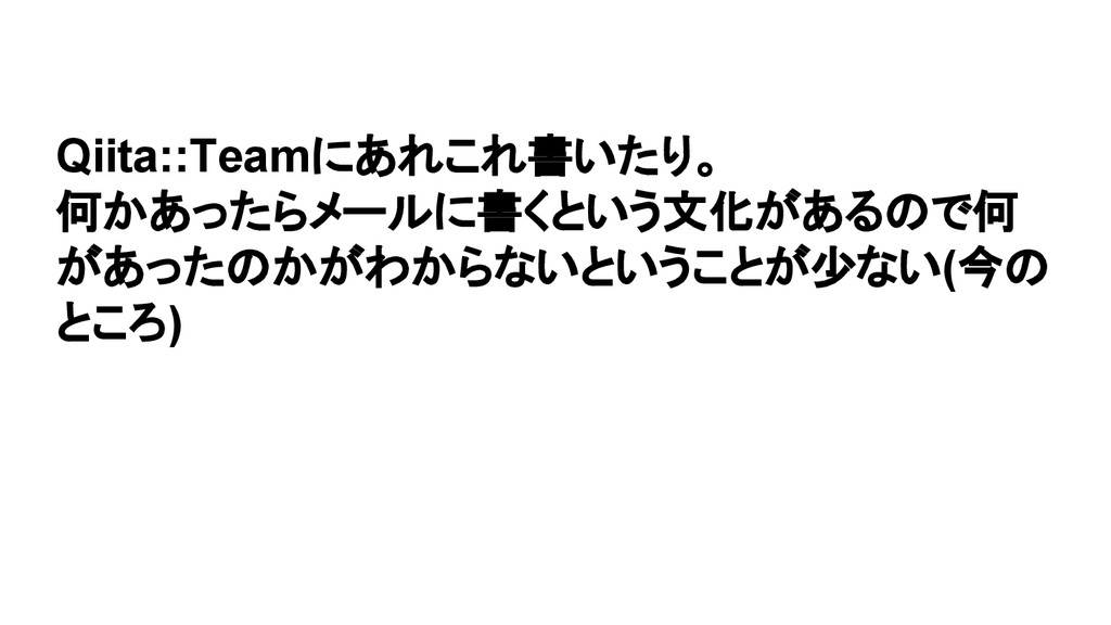 Qiita::Teamにあれこれ書いたり。 何かあったらメールに書くという文化があるので何 が...