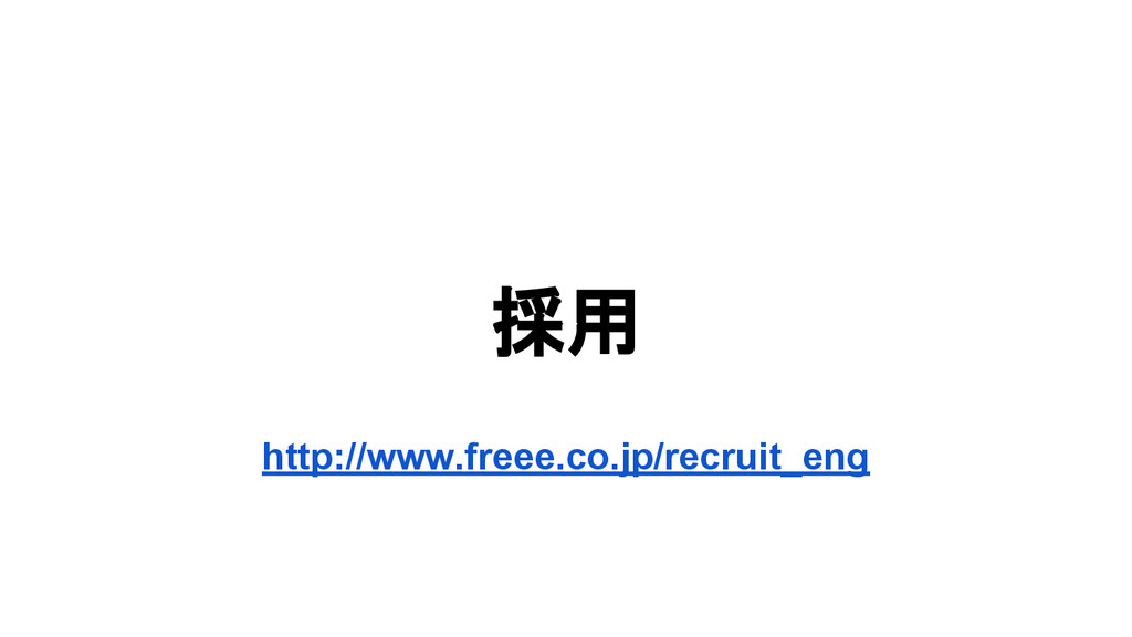 採用 http://www.freee.co.jp/recruit_eng