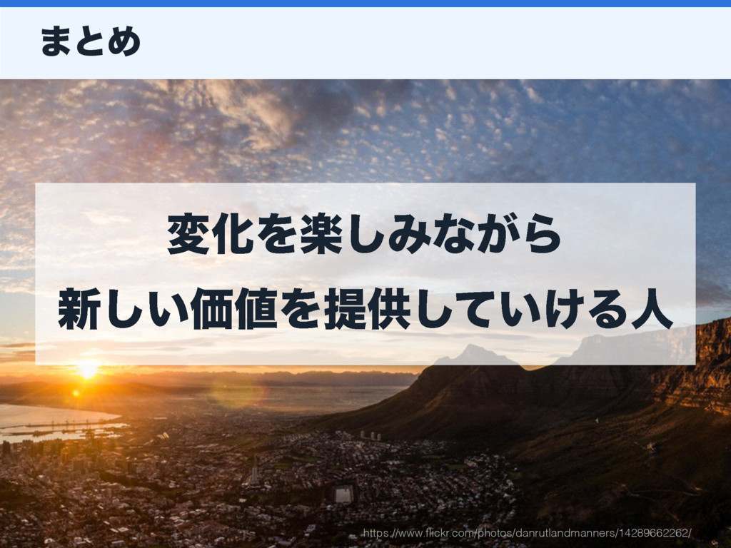 ·ͱΊ มԽΛָ͠Έͳ͕Β ৽͍͠ՁΛఏڙ͍͚ͯ͠Δਓ https://www.flickr...