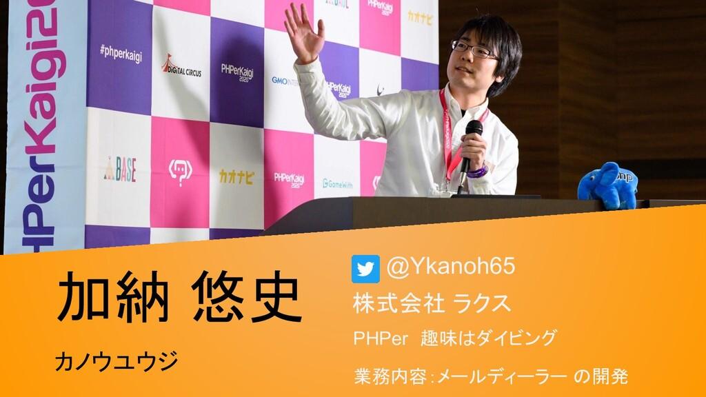 加納 悠史 カノウユウジ PHPer 趣味はダイビング 業務内容:メールディーラー の開発 @...
