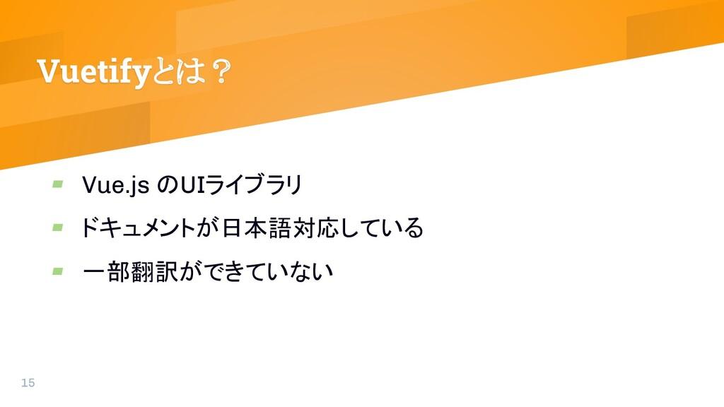 ▰ Vue.js のUIライブラリ ▰ ドキュメントが日本語対応している ▰ 一部翻訳ができて...