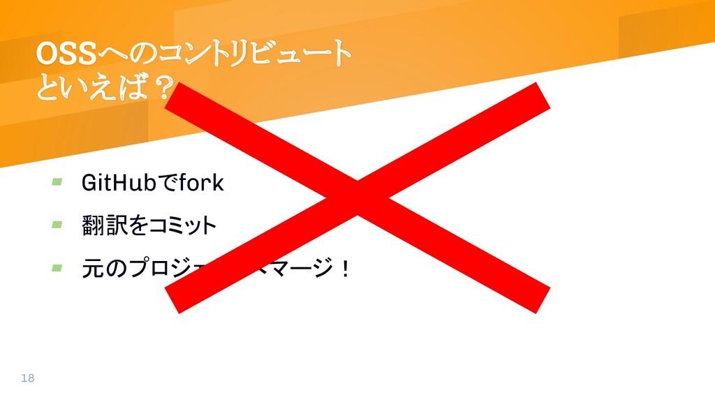 ▰ GitHubでfork ▰ 翻訳をコミット ▰ 元のプロジェクトへマージ! OSSへのコン...