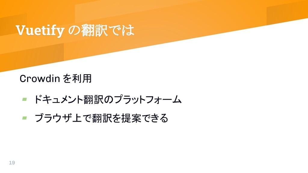 Crowdin を利用 ▰ ドキュメント翻訳のプラットフォーム ▰ ブラウザ上で翻訳を提案でき...