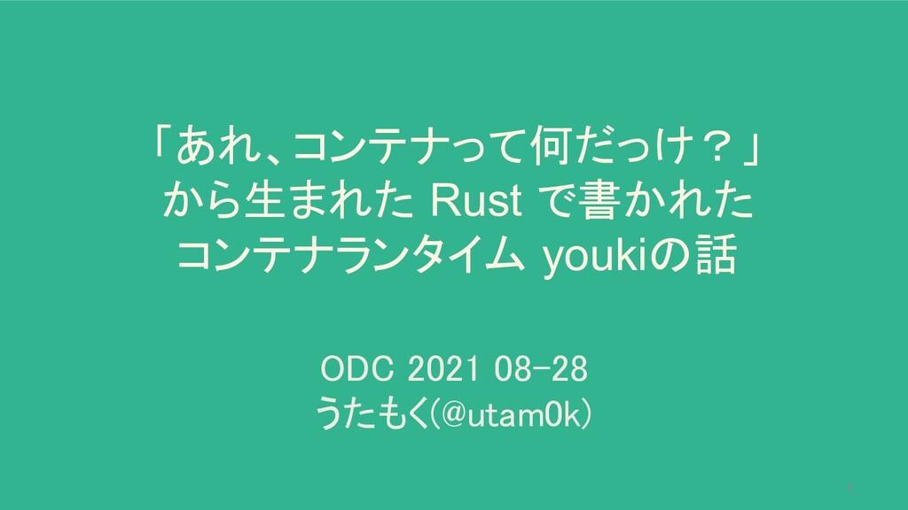 「あれ、コンテナって何だっけ?」 から生まれた Rust で書かれた  コンテナランタイム...