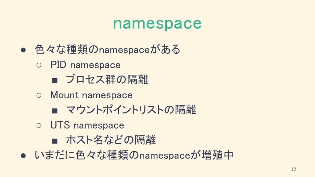 namespace ● 色々な種類のnamespaceがある ○ PID namespac...