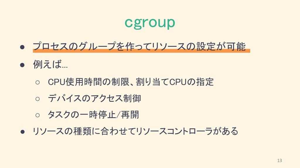 ● プロセスのグループを作ってリソースの設定が可能 ● 例えば... ○ CPU使用時間の...