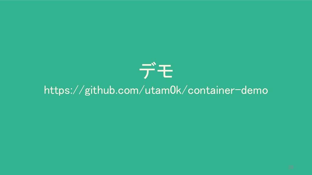 デモ https://github.com/utam0k/container-demo 28