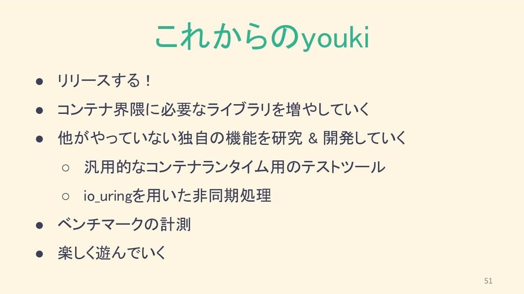 これからのyouki ● リリースする! ● コンテナ界隈に必要なライブラリを増やしていく...