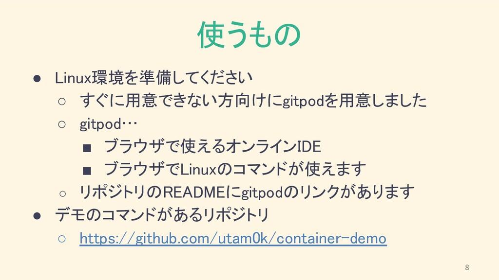使うもの ● Linux環境を準備してください ○ すぐに用意できない方向けにgitpod...
